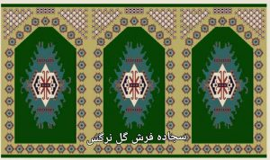 طرحهای فرش محرابی مسجدی ، شرکت سجاده فرش گل نرگس