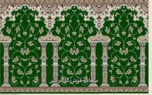قیمت فرش سجاده ای در سجاده فرش گل نرگس