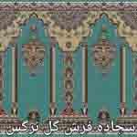 قیمت فرش سجاده ای مسجد ، سجاده فرش گل نرگس کاشان